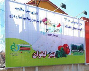 نمایندگی پنیر لیقوان در تبریز